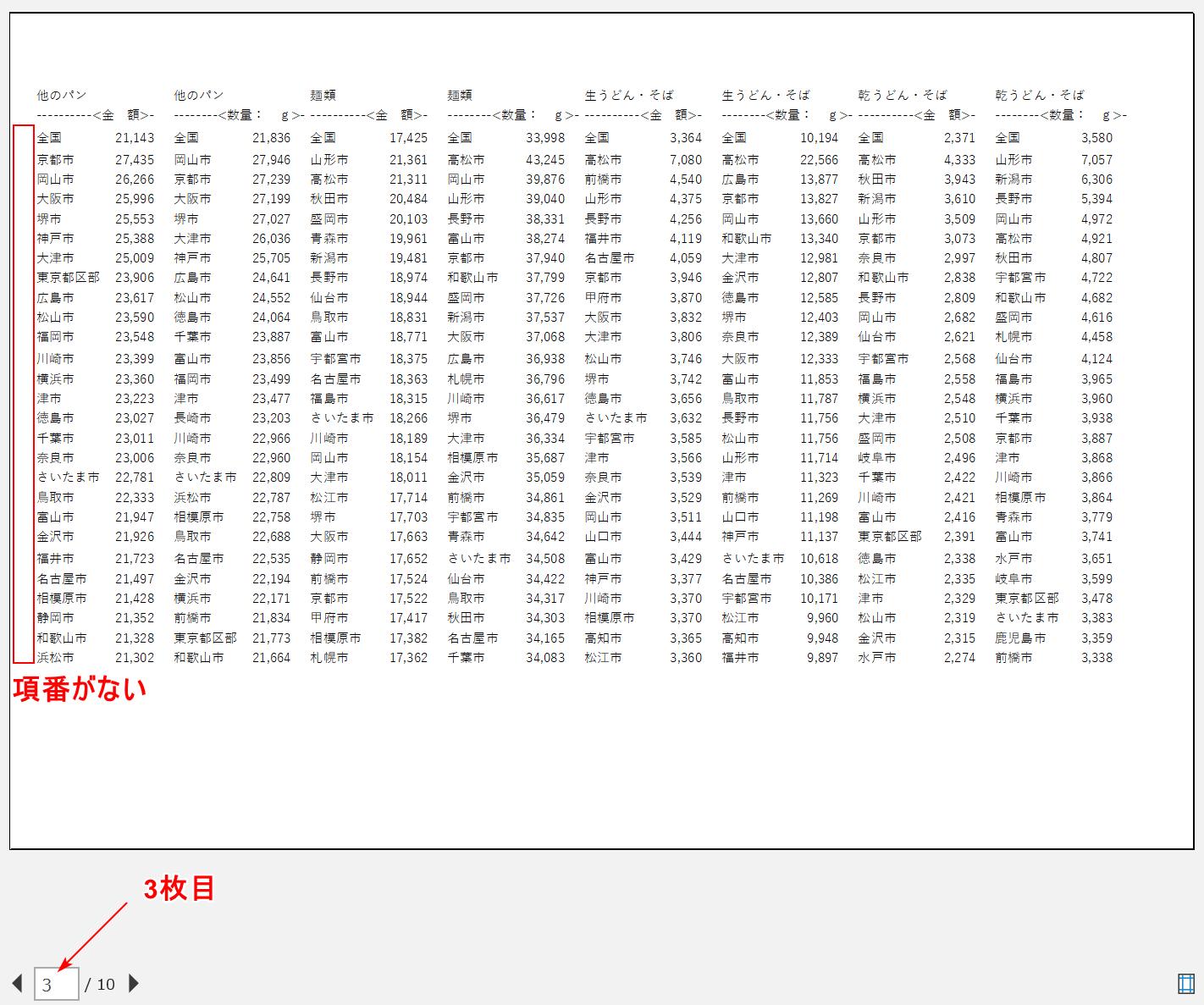 印刷プレビュー3枚目