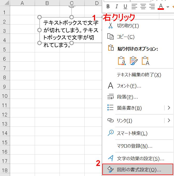 図形の書式設定を選択