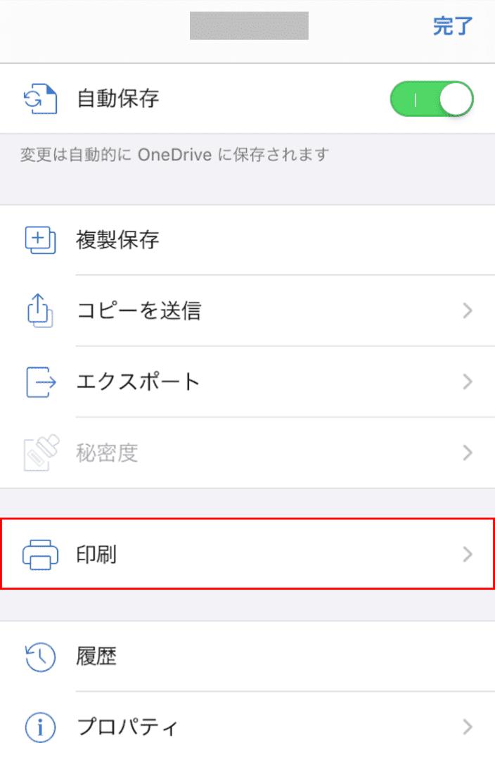 印刷ボタン