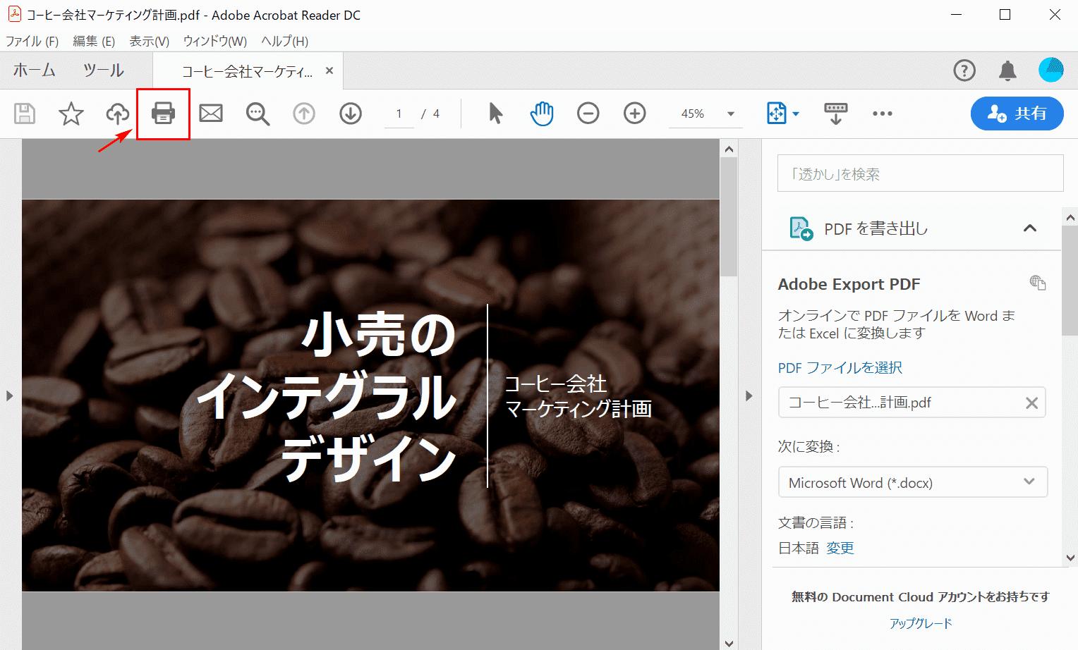 「ファイルを印刷」を選択