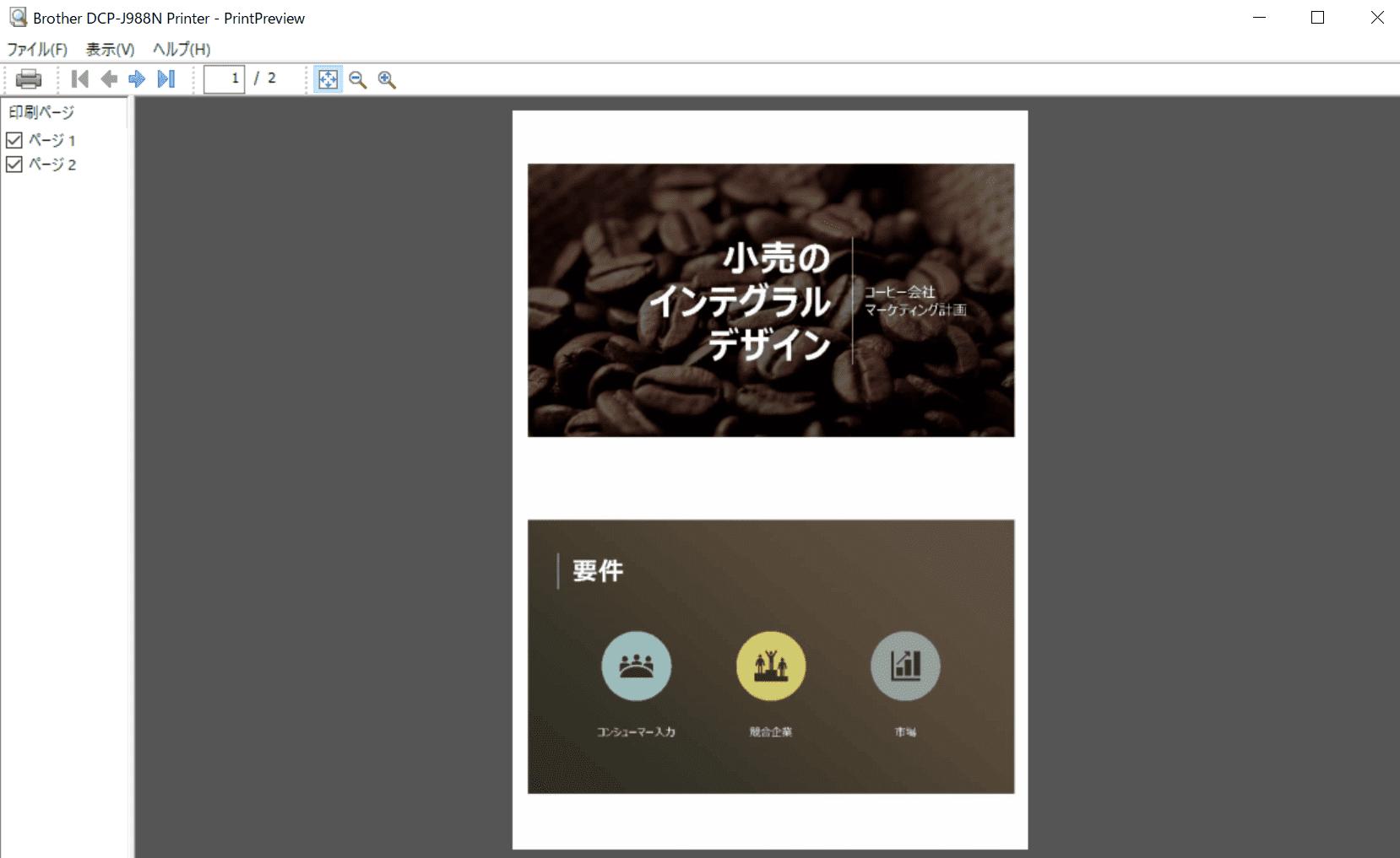 2スライド