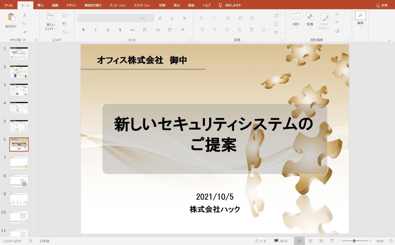 提案書表紙スライド