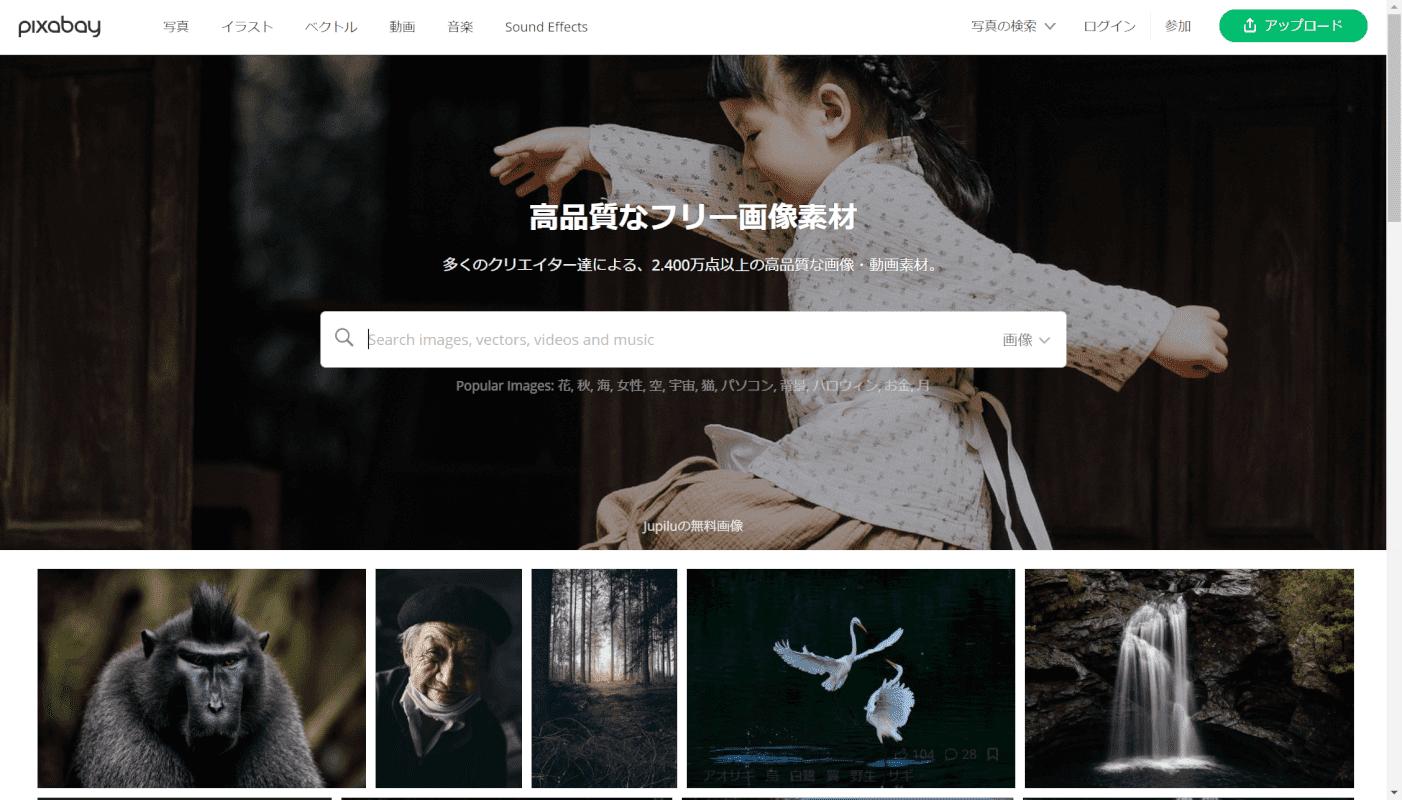 写真のフリーサイト