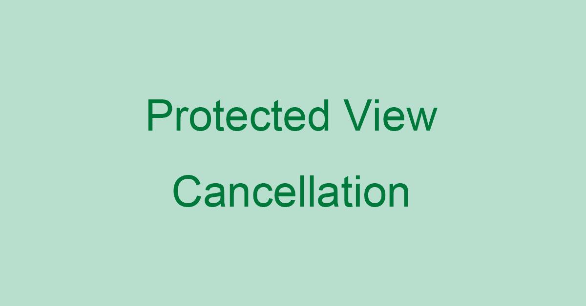 Excelの保護ビューを解除する方法