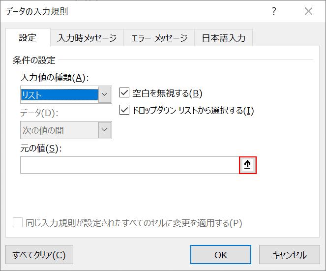 元の値を参照するボタン