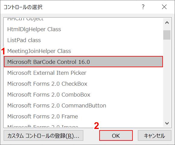 Microsoft BarCode Control 16.0の選択