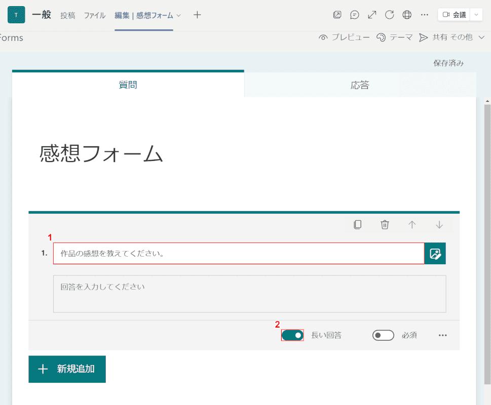 自由記述のアンケートを作る