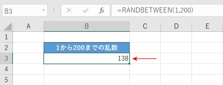 1から200までの整数が作成される