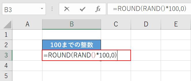 ROUND関数とRAND関数を組み合わせる