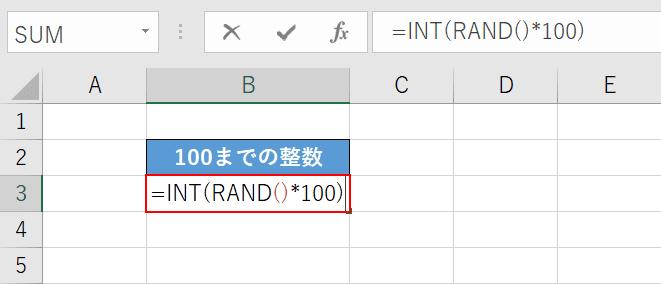 INT関数とRAND関数を組み合わせる