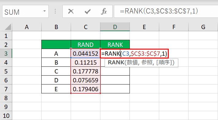 RANK関数の入力