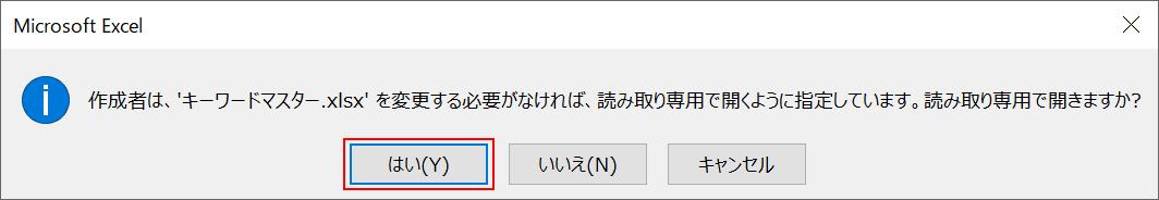 ファイルを開くときの確認