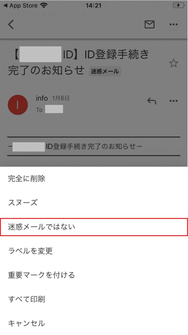迷惑メールではない選択