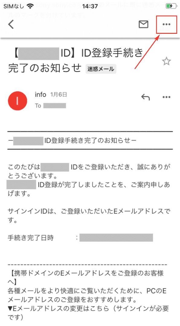 迷惑メールではない