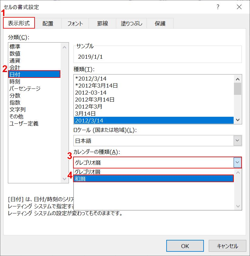 和暦の選択