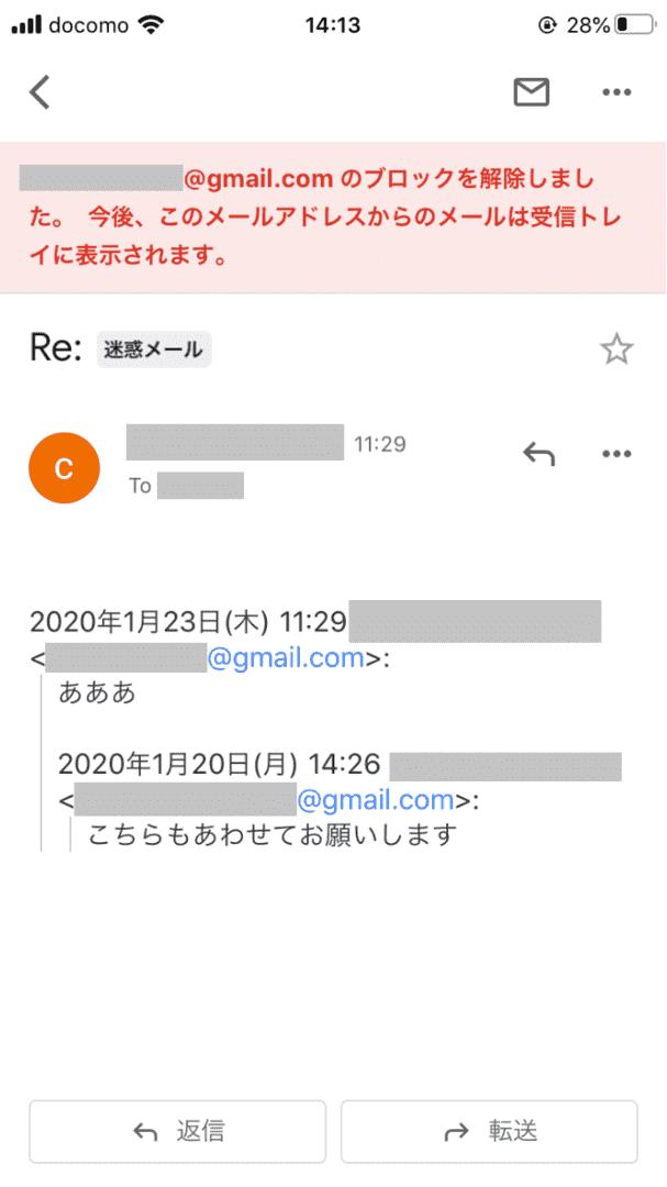 受信ブロック解除