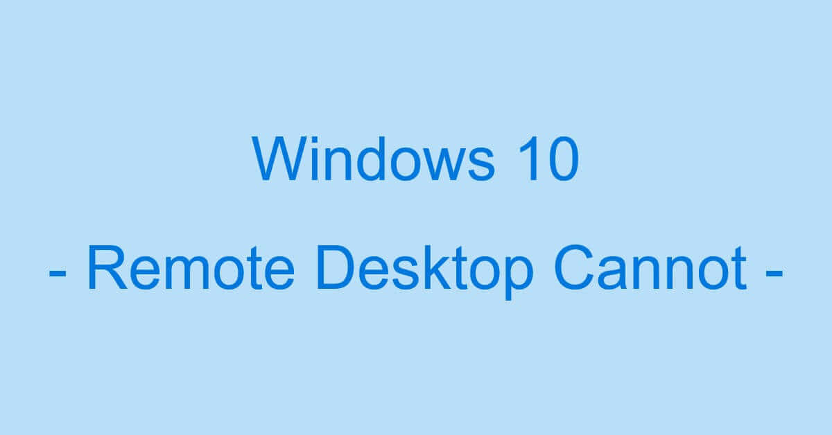 Windows 10のリモートデスクトップが接続できない場合