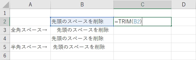 TRIM関数の入力