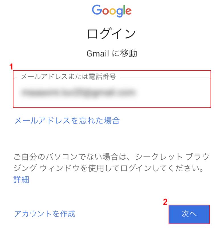 メールアドレスを入力