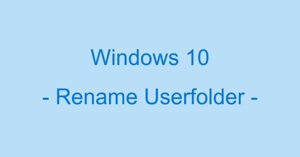 Windows 10でユーザーフォルダ名を変更する方法