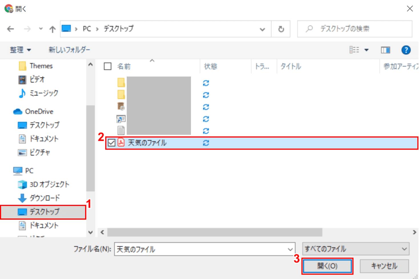 gmail pdf デスクトップ保存