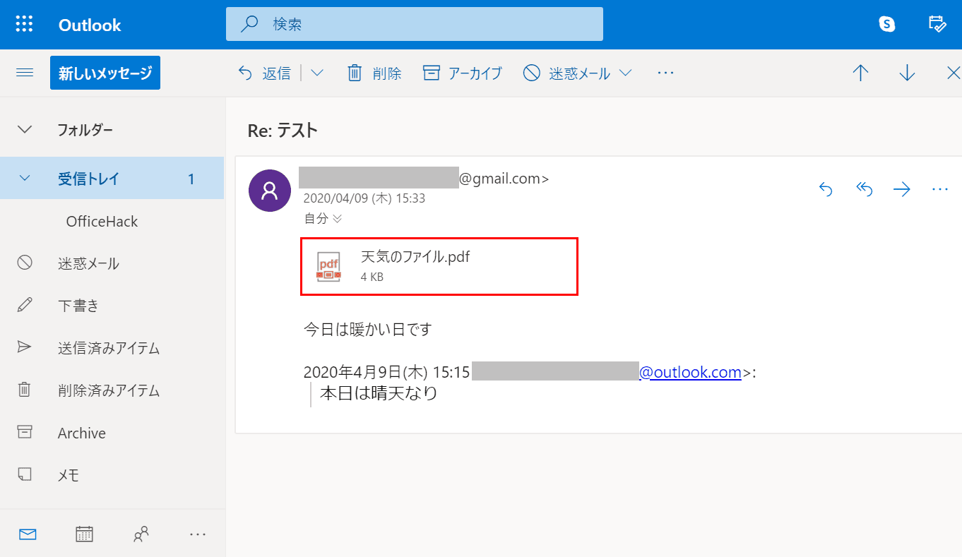 PDFファイルの添付