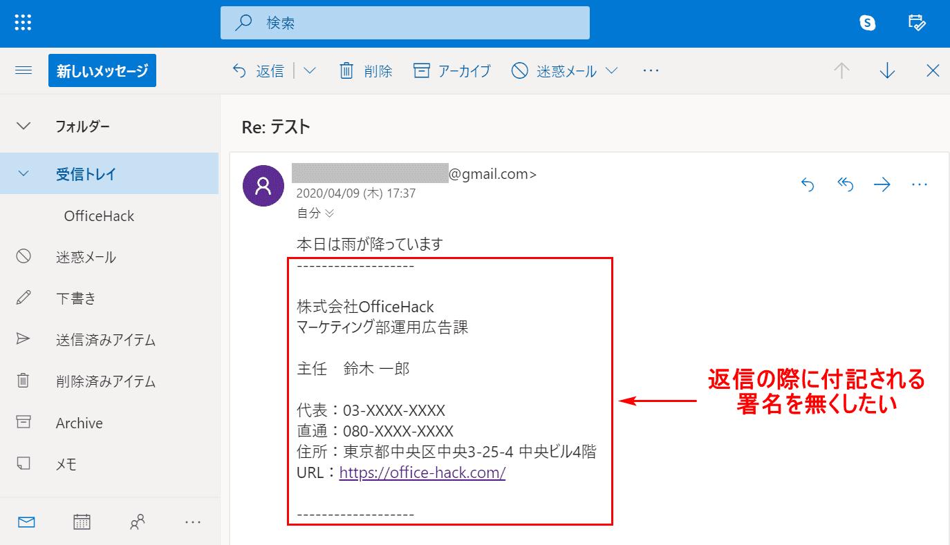 件名 メール 返信