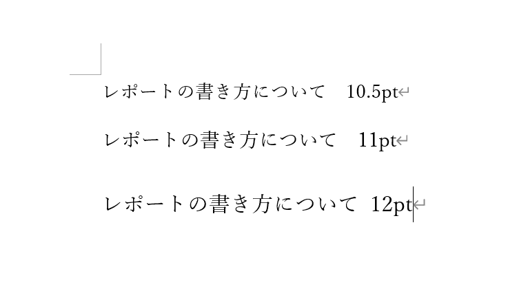 レポートの文字サイズ