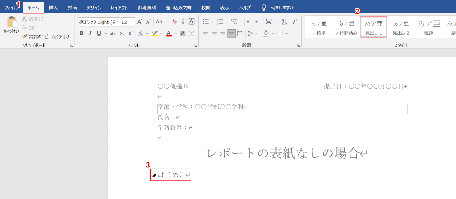 本文を編集する
