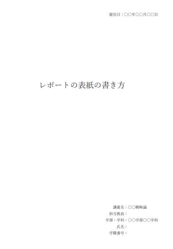 レポート表紙例