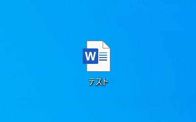 ワードファイルの保存