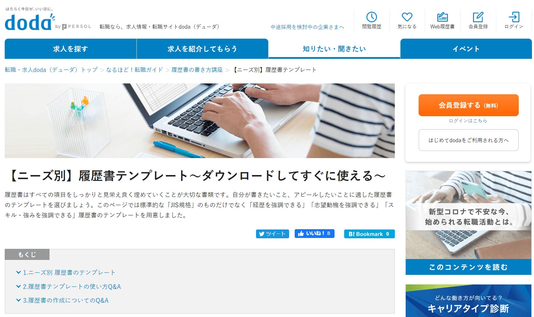 履歴書テンプレートサイト