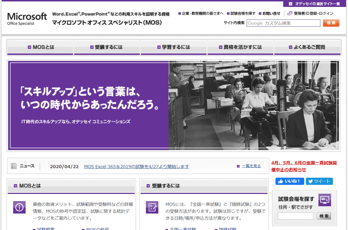 MOS(マイクロソフト オフィス スペシャリスト)
