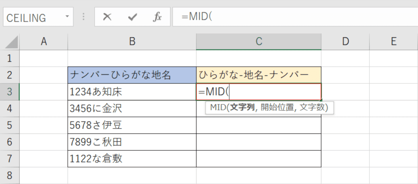 並び替えMID関数