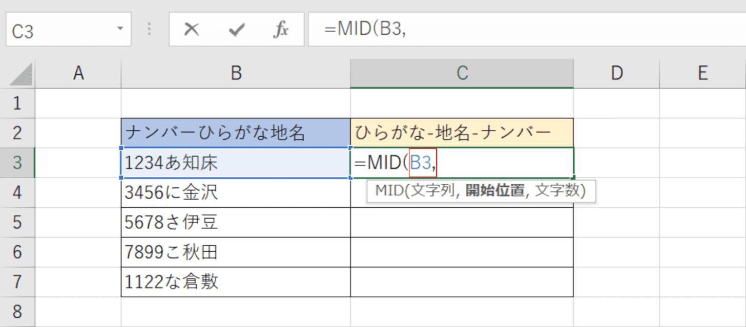並び替えMID関数文字列