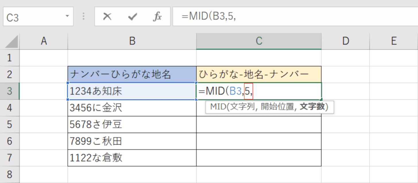 並び替えMID関数開始位置