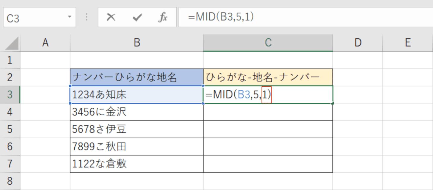 並び替えMID関数文字数