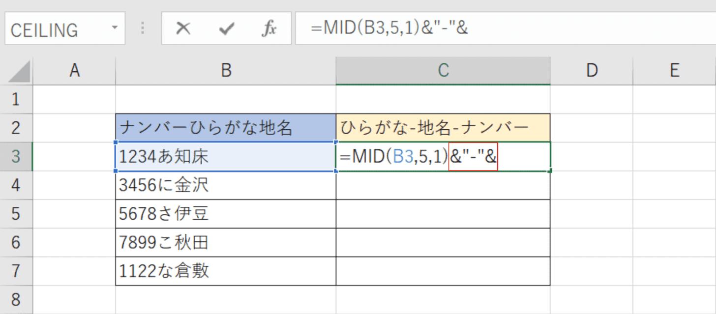並び替えMID関数ハイフン