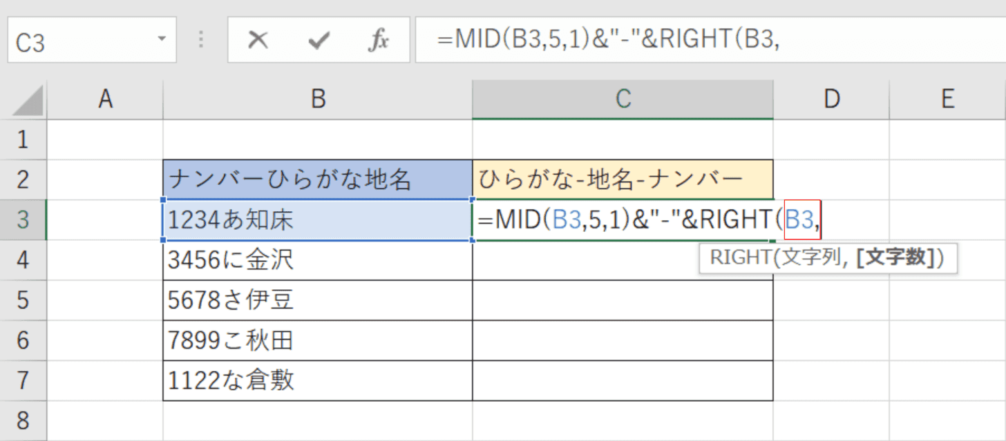 並び替えRIGHT関数文字列