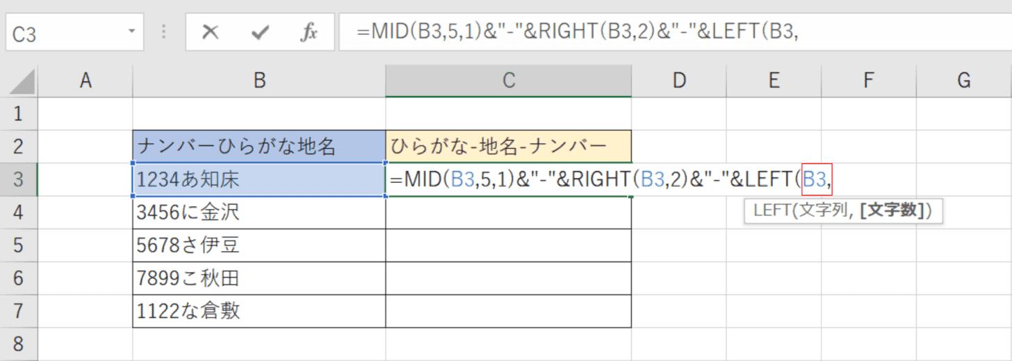 並び替えLEFT関数文字列