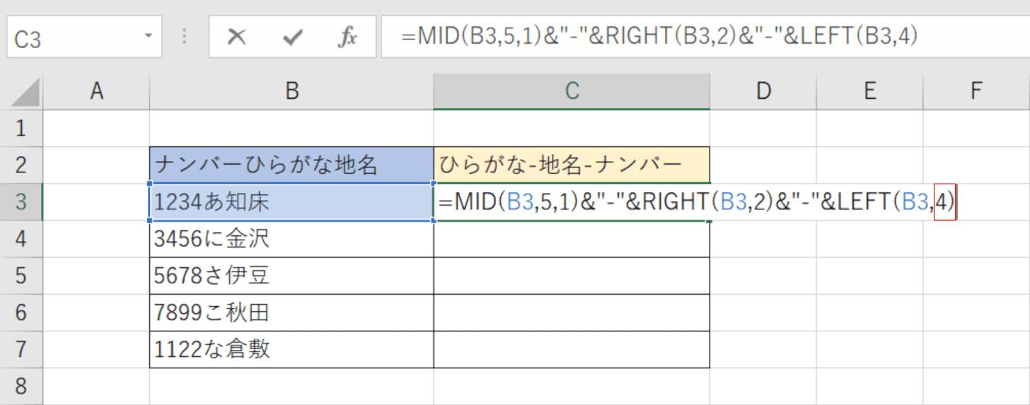 並び替えLEFT関数文字数
