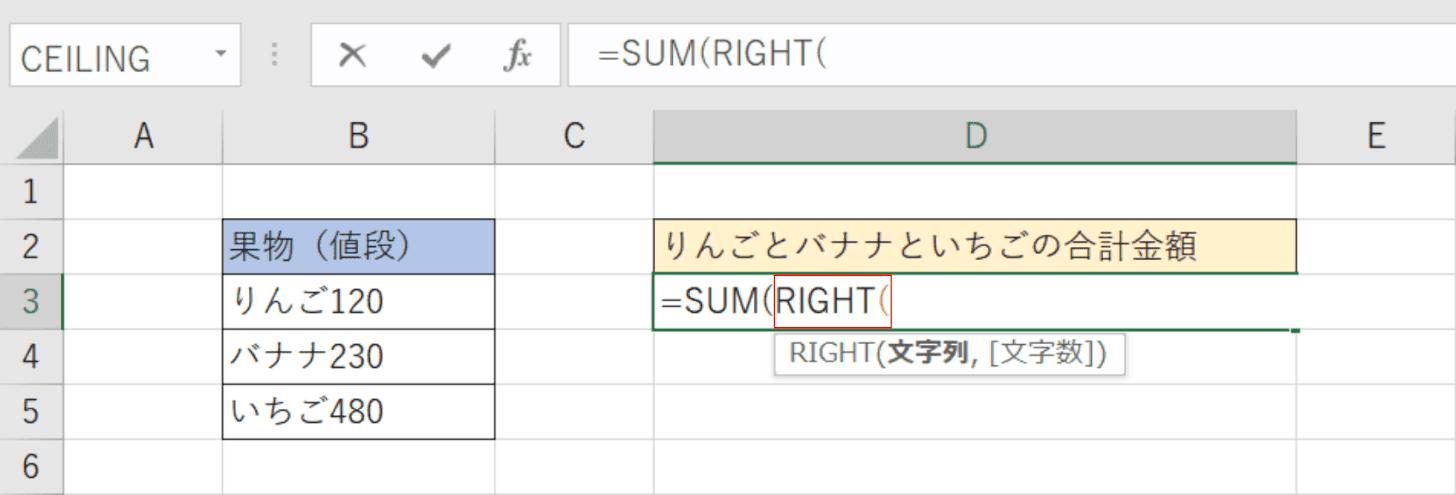 SUM関数数値1