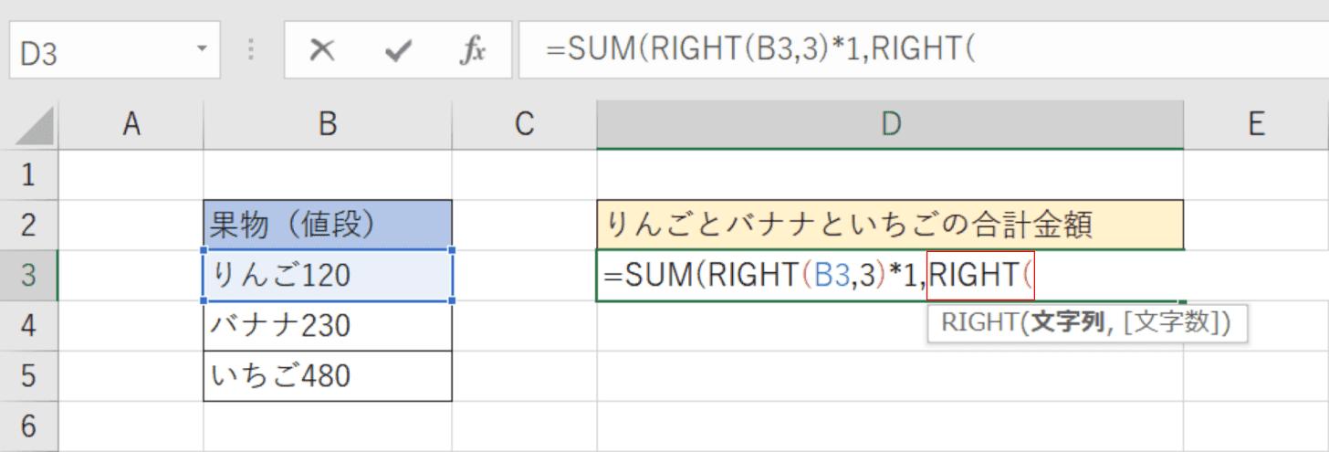 SUM関数数値2