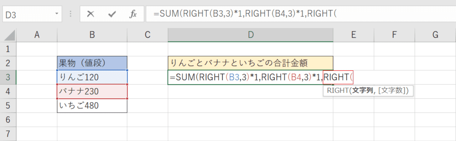 SUM関数数値3