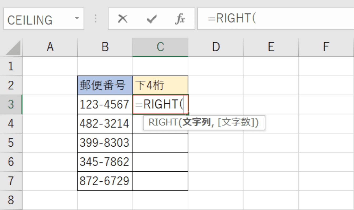 郵便番号RIGHT関数