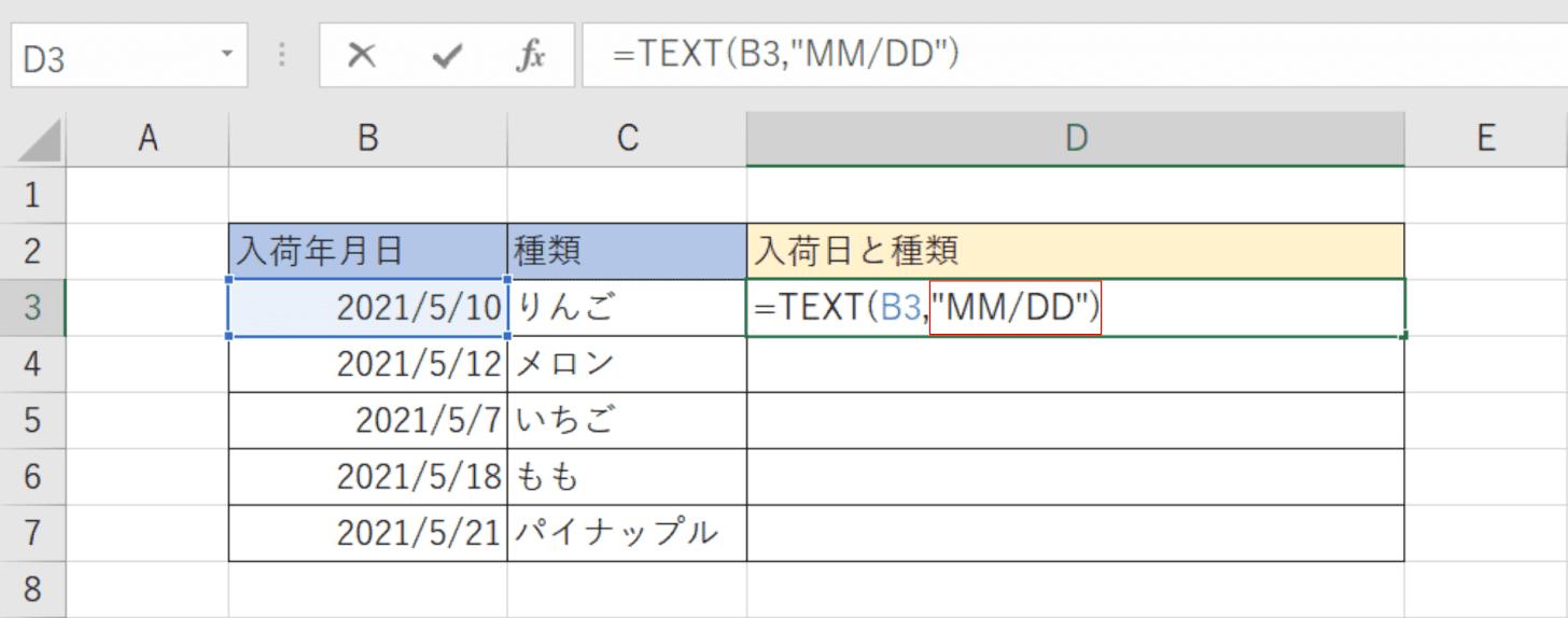 TEXT関数の表示形式