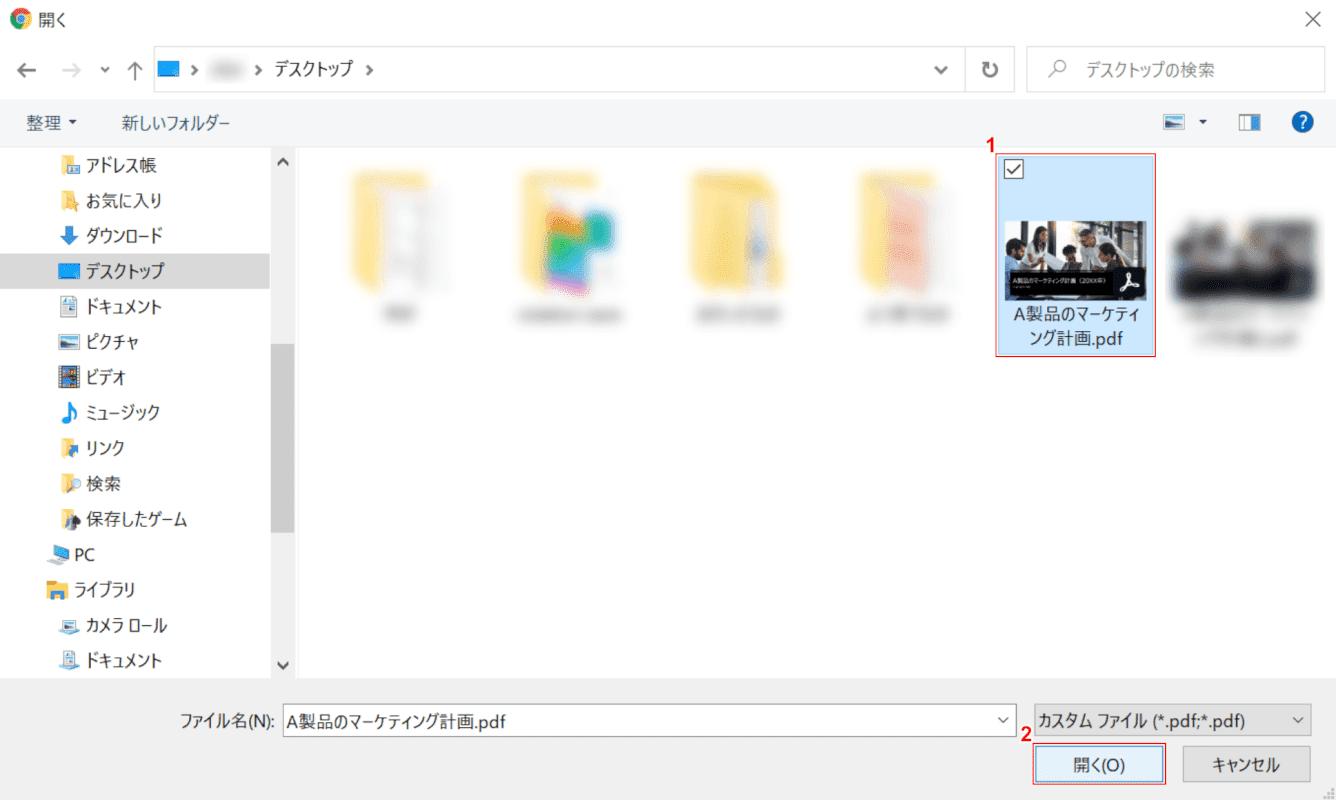 rotation-save Smallpdf ファイルを選択