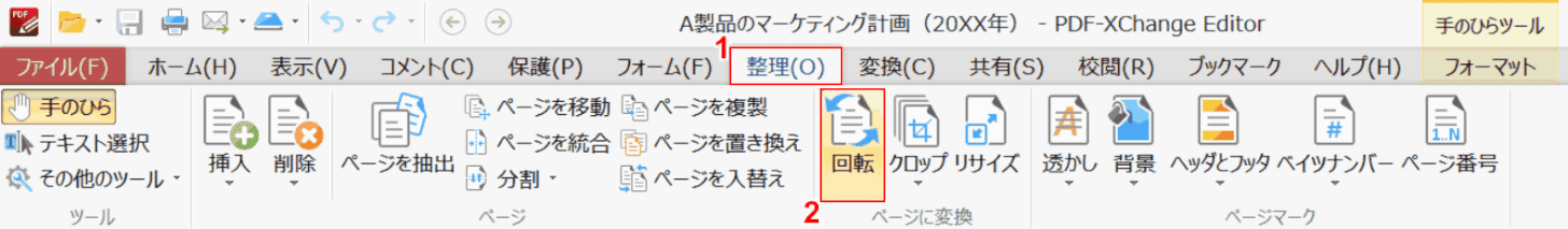 rotation-save PDF-XChange Editor 整理