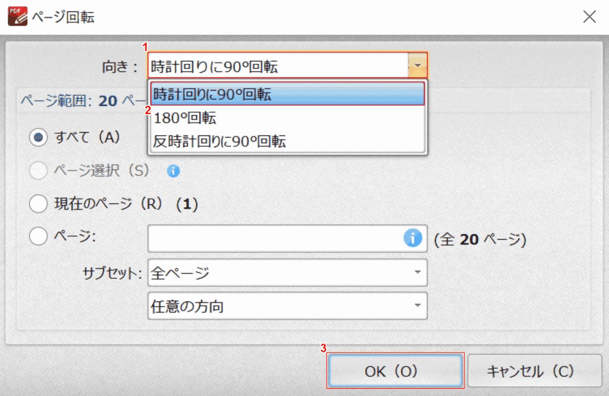 rotation-save PDF-XChange Editor 回転