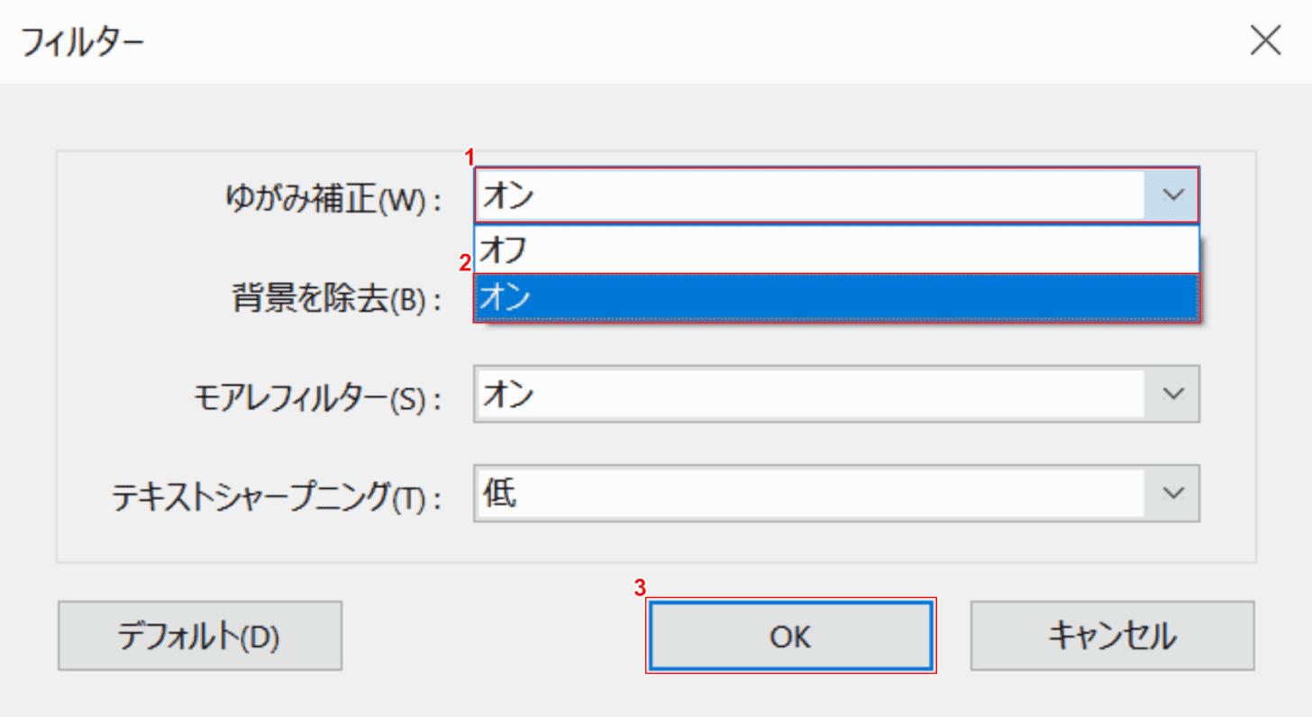 rotation PDFの最適化 傾き補正オン